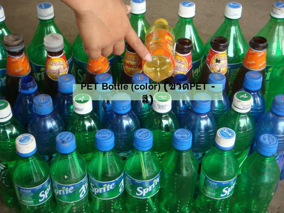 PET Bottle (color) (ขวดPET - สี)