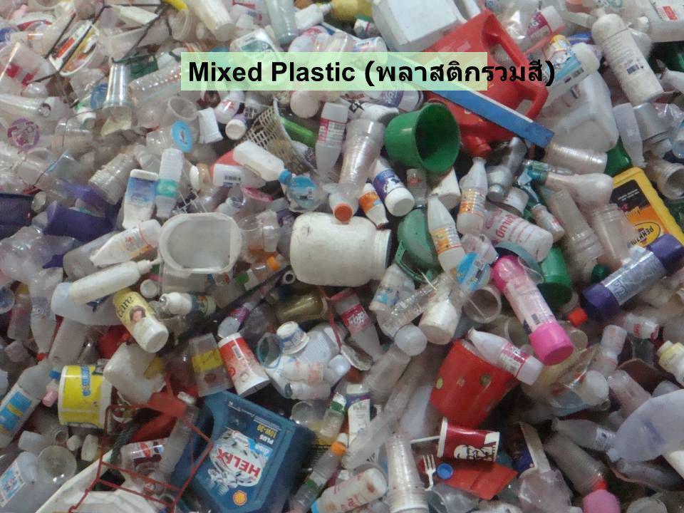 Mixed Plastic (พลาสติกรวมสี)