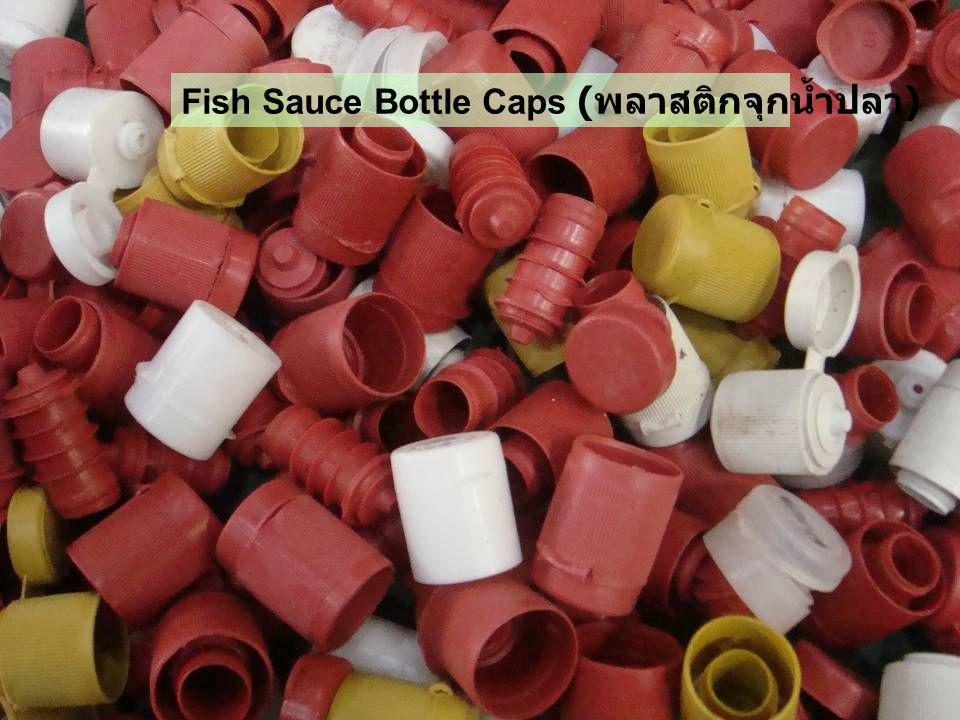 Fish Sauce Bottle Caps (พลาสติกจุกน้ำปลา)