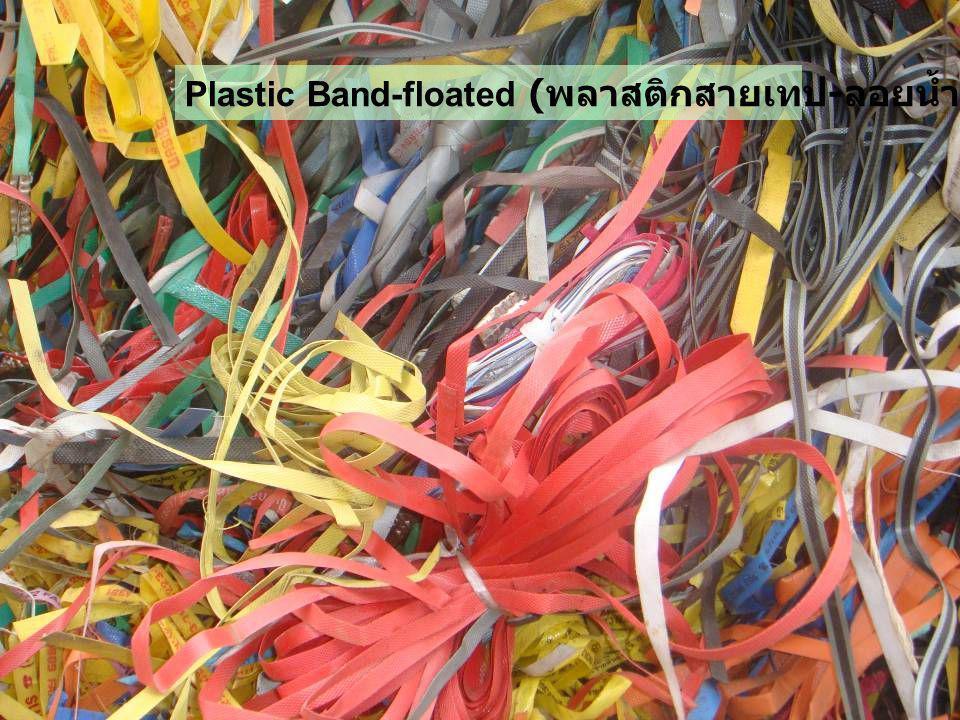 Plastic Band-floated (พลาสติกสายเทป-ลอยน้ำ)