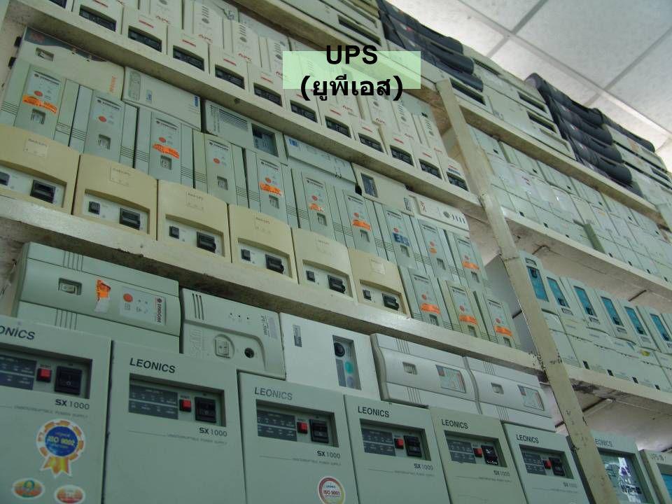 UPS (ยูพีเอส)