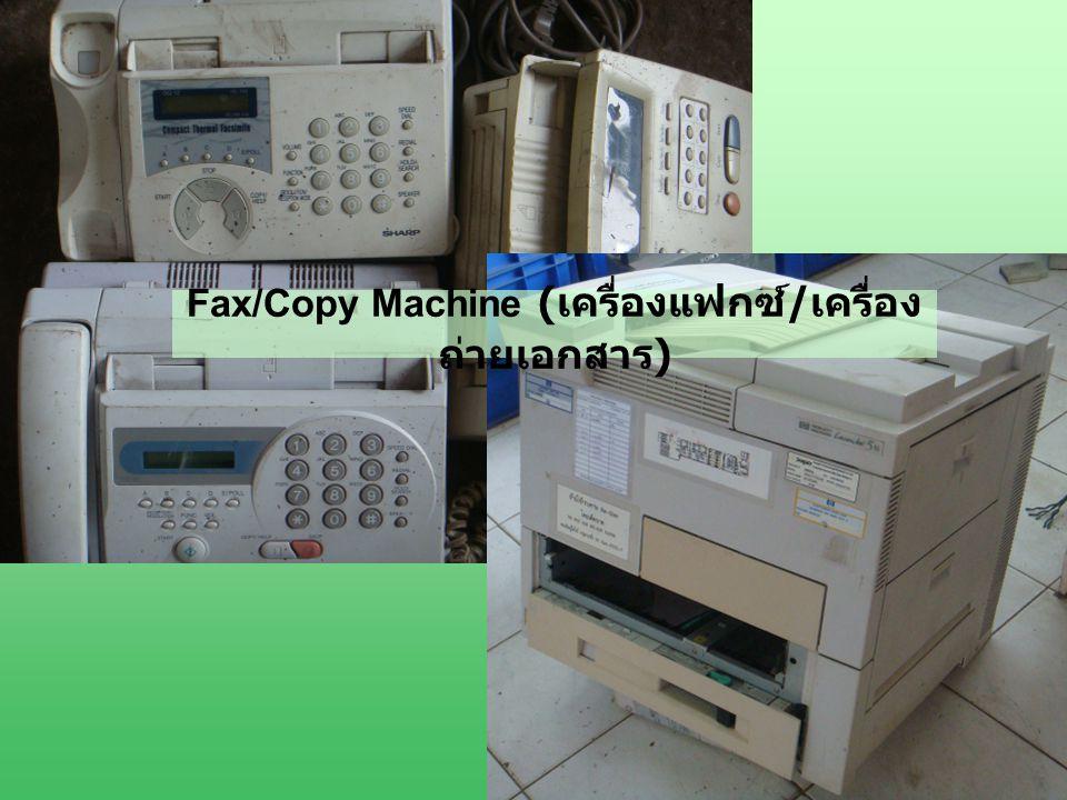 Fax/Copy Machine (เครื่องแฟกซ์/เครื่องถ่ายเอกสาร)