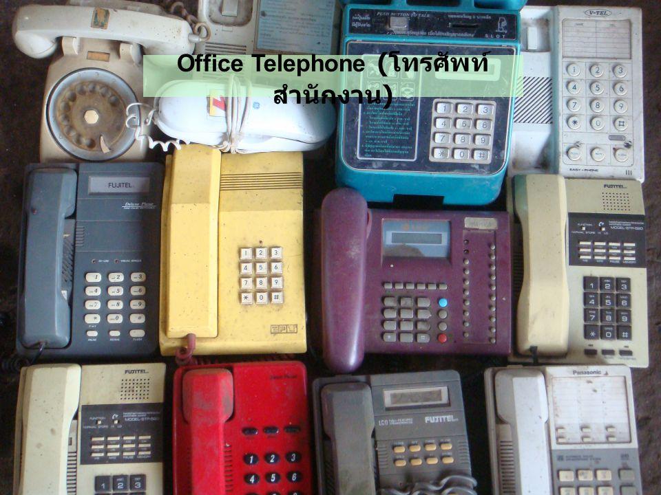 Office Telephone (โทรศัพท์สำนักงาน)