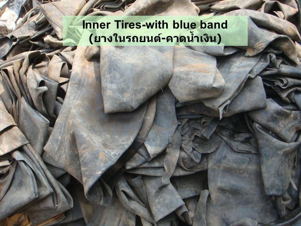 Inner Tires-with blue band (ยางในรถยนต์-คาดน้ำเงิน)