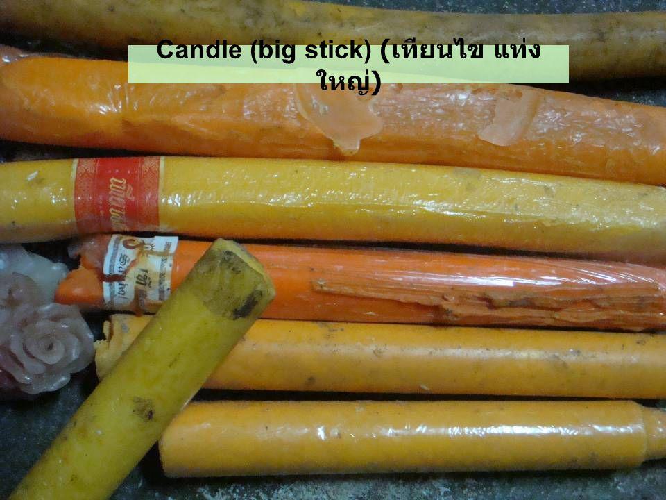 Candle (big stick) (เทียนไข แท่งใหญ่)