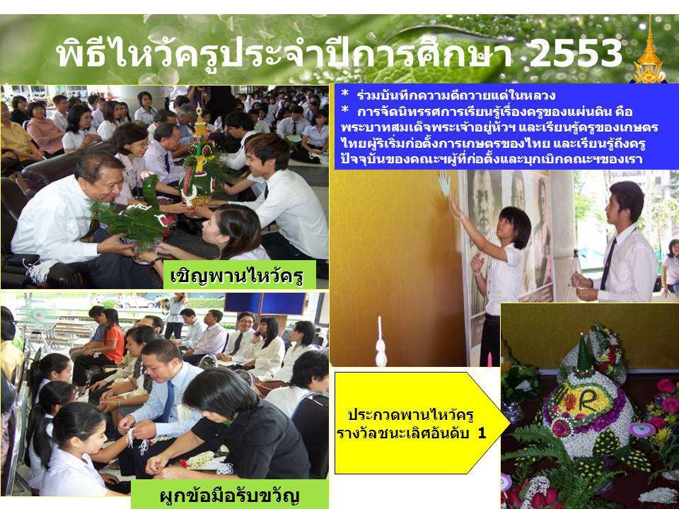 พิธีไหว้ครูประจำปีการศึกษา 2553