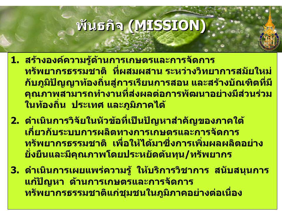 พันธกิจ (MISSION)
