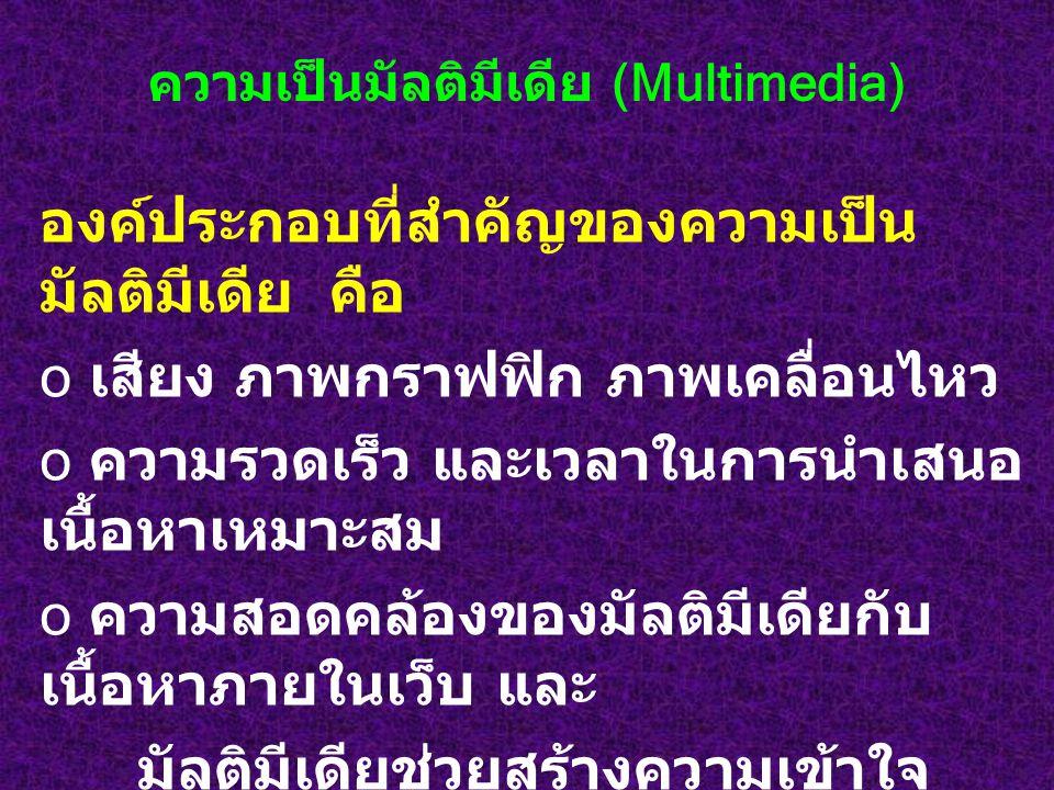 ความเป็นมัลติมีเดีย (Multimedia)