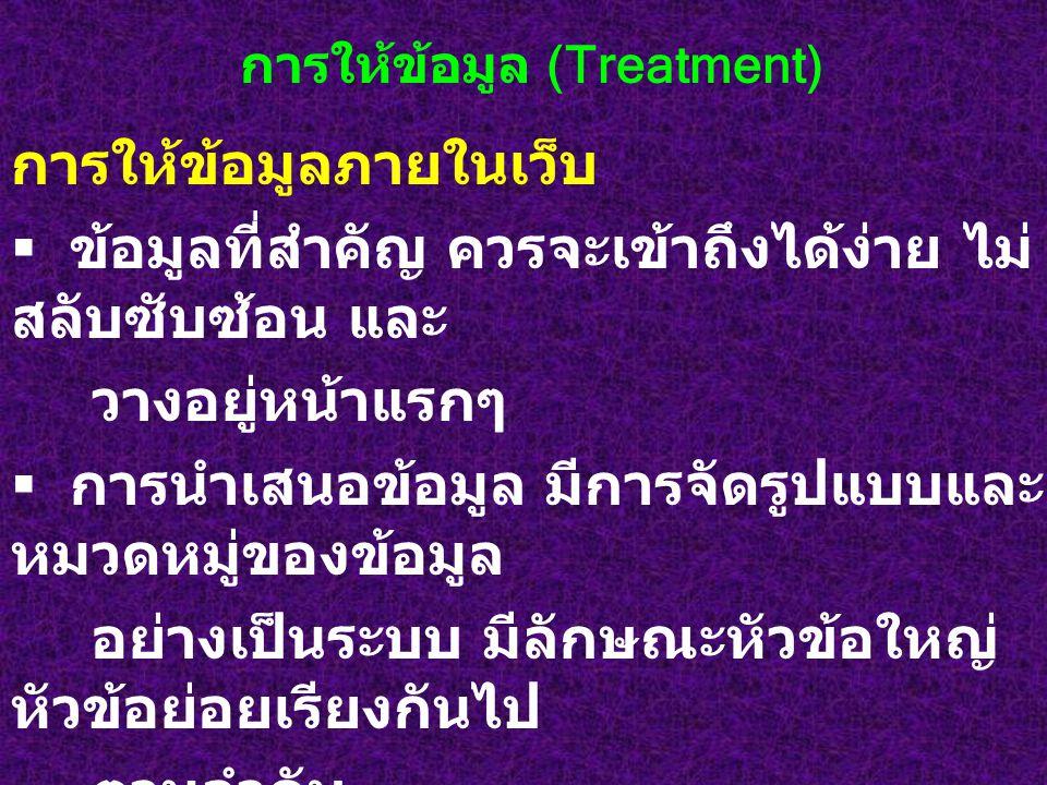 การให้ข้อมูล (Treatment)