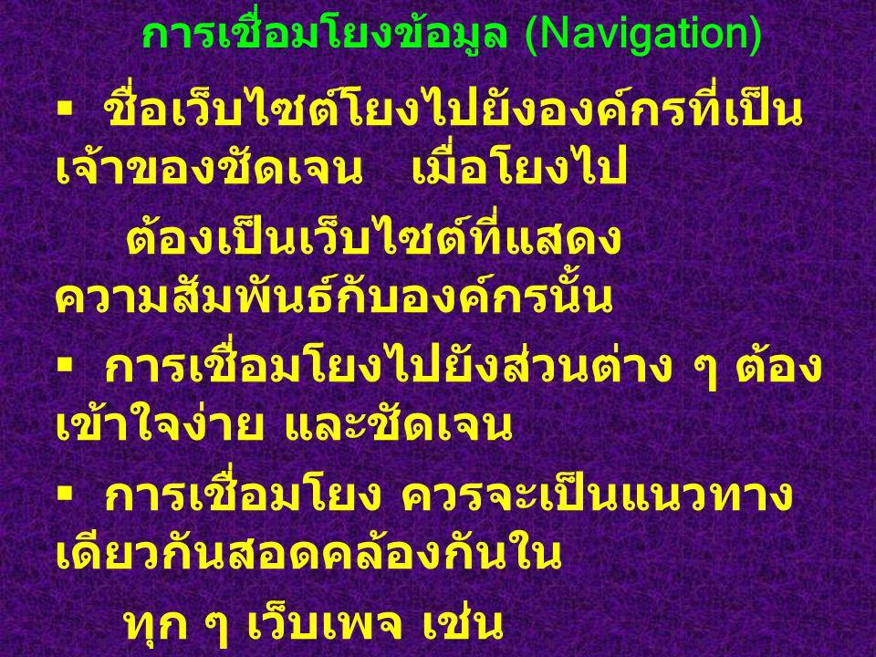 การเชื่อมโยงข้อมูล (Navigation)