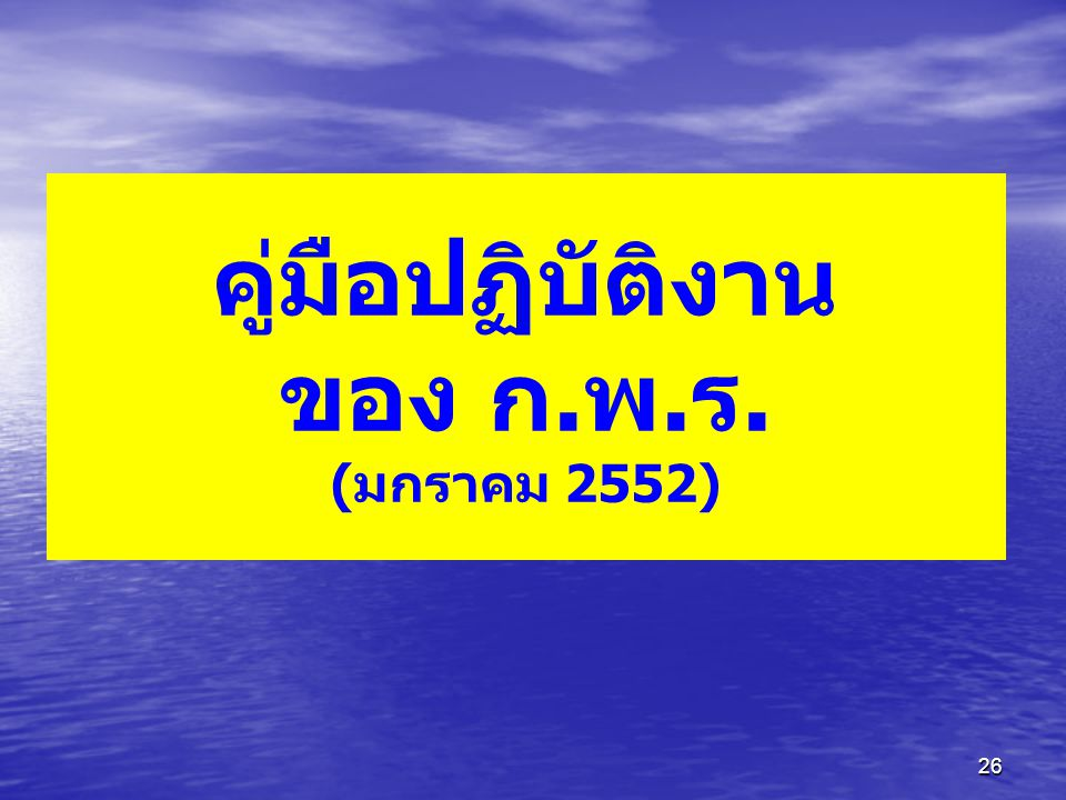 คู่มือปฏิบัติงาน ของ ก.พ.ร. (มกราคม 2552)