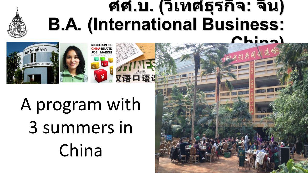ศศ.บ. (วิเทศธุรกิจ: จีน) B.A. (International Business: China)