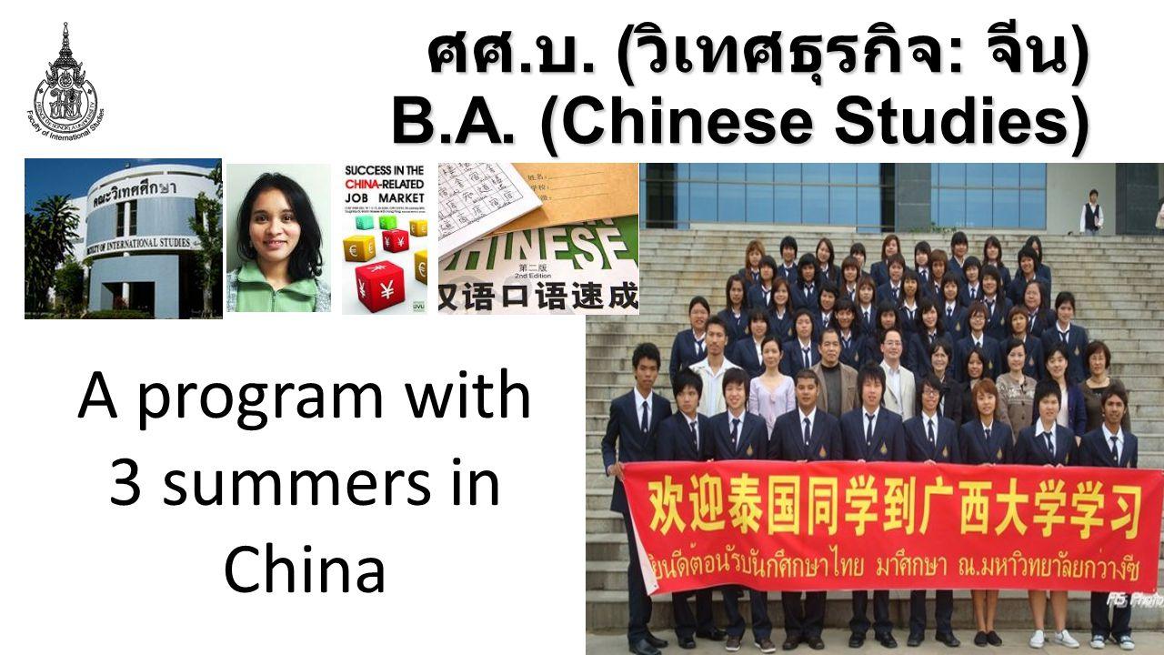 ศศ.บ. (วิเทศธุรกิจ: จีน) B.A. (Chinese Studies)