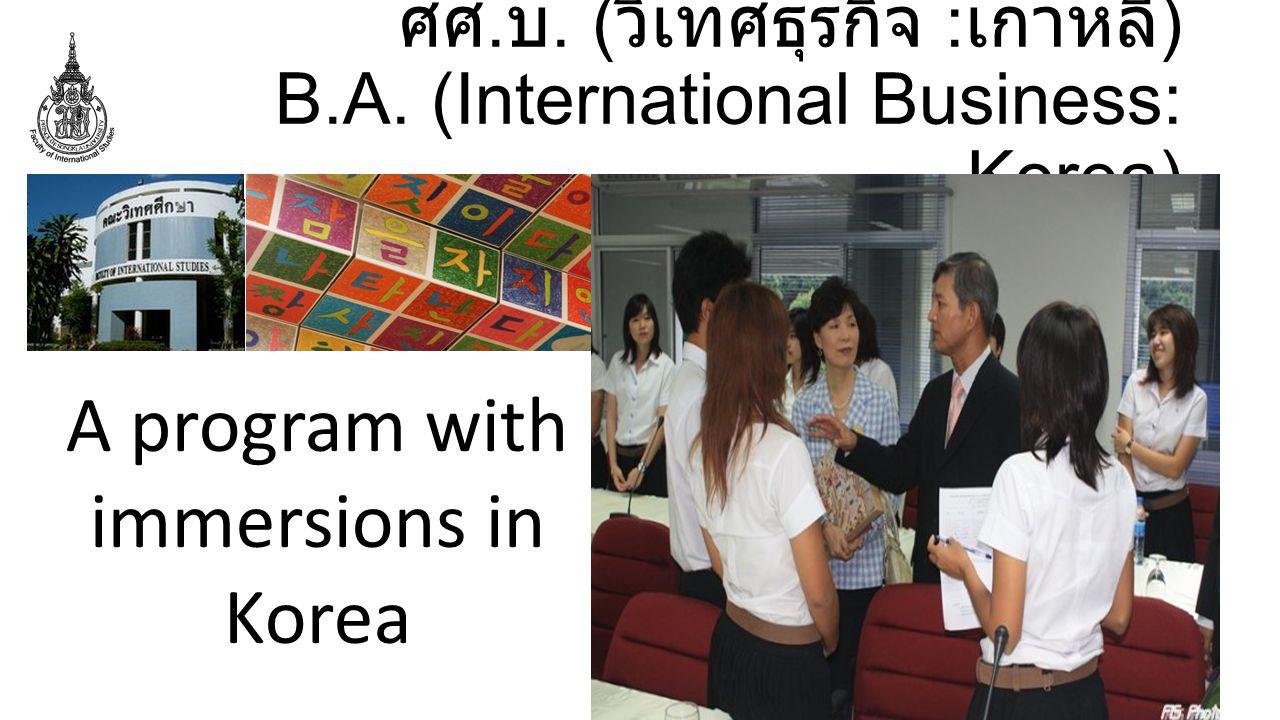 ศศ.บ. (วิเทศธุรกิจ :เกาหลี) B.A. (International Business: Korea)