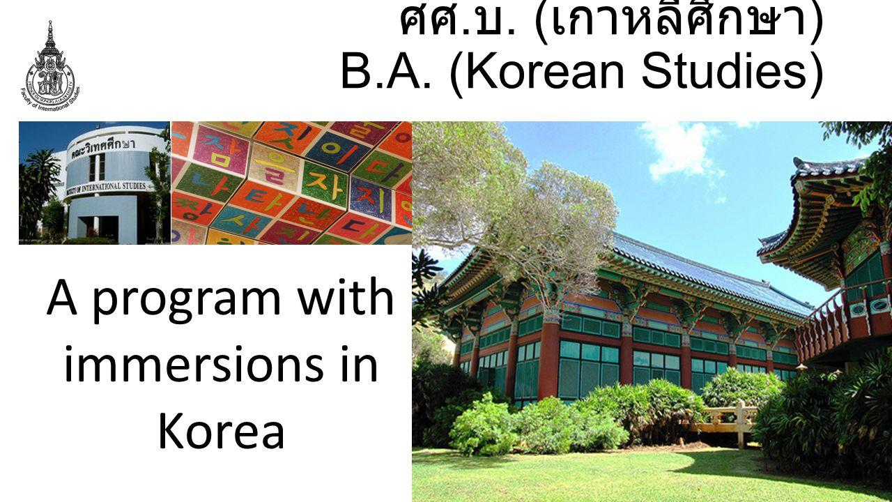 ศศ.บ. (เกาหลีศึกษา) B.A. (Korean Studies)