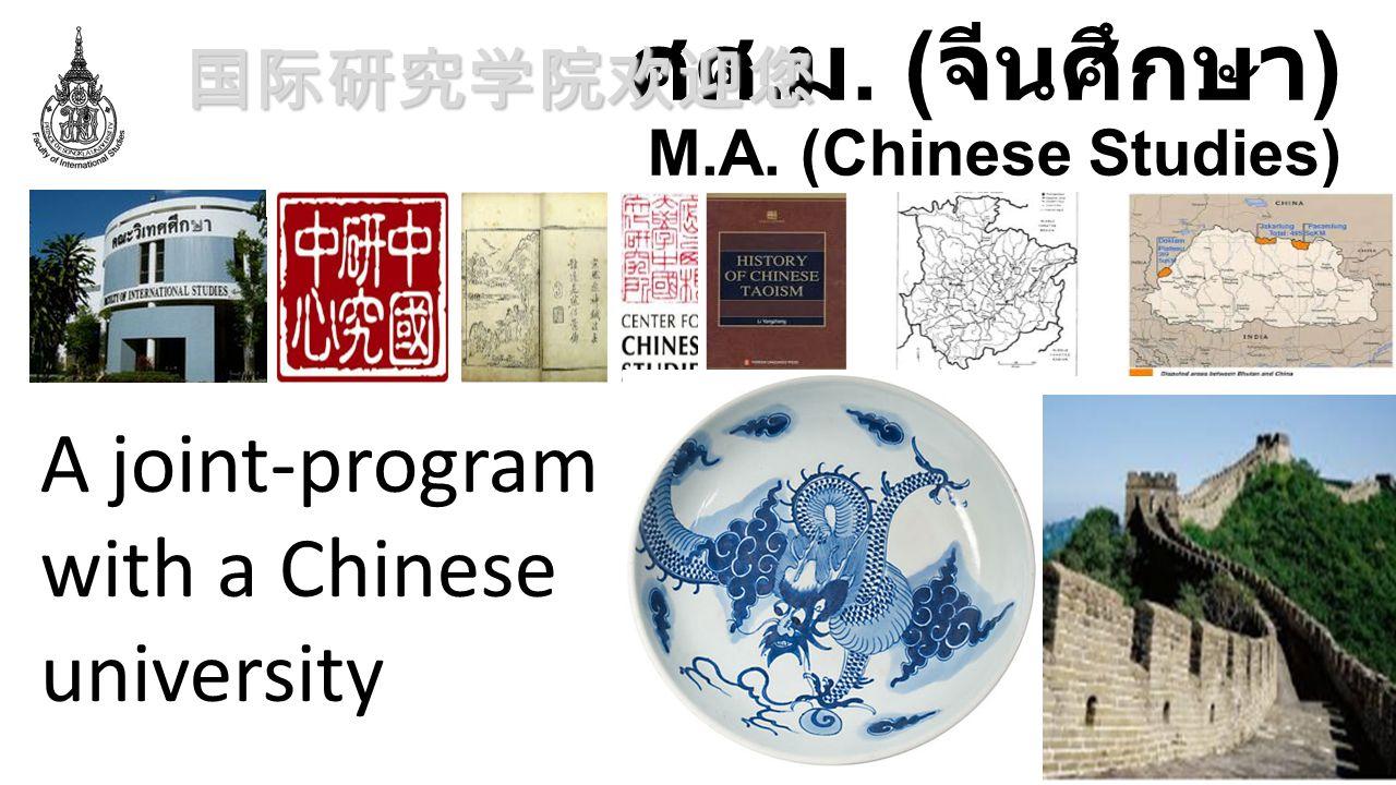 ศศ.ม. (จีนศึกษา) M.A. (Chinese Studies)