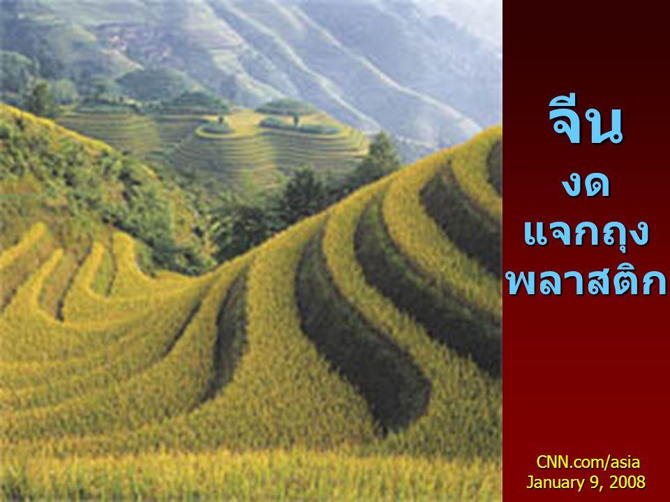 จีน งด แจกถุง พลาสติก CNN.com/asia January 9, 2008