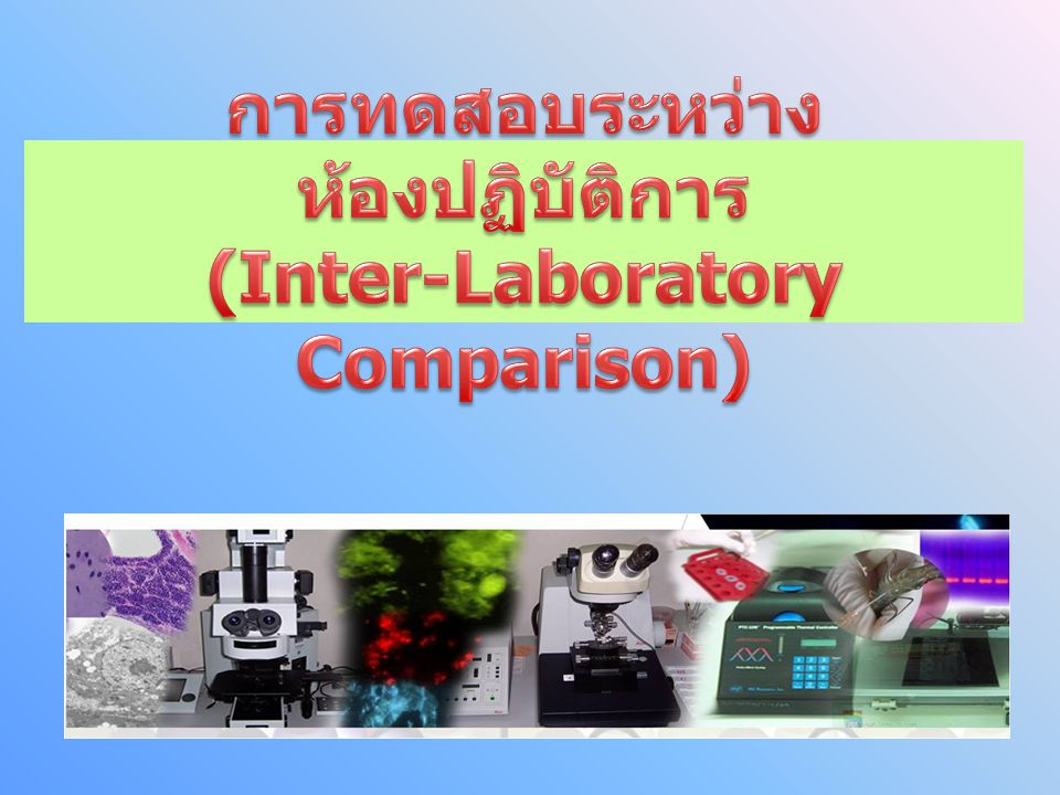การทดสอบระหว่างห้องปฏิบัติการ (Inter-Laboratory Comparison)