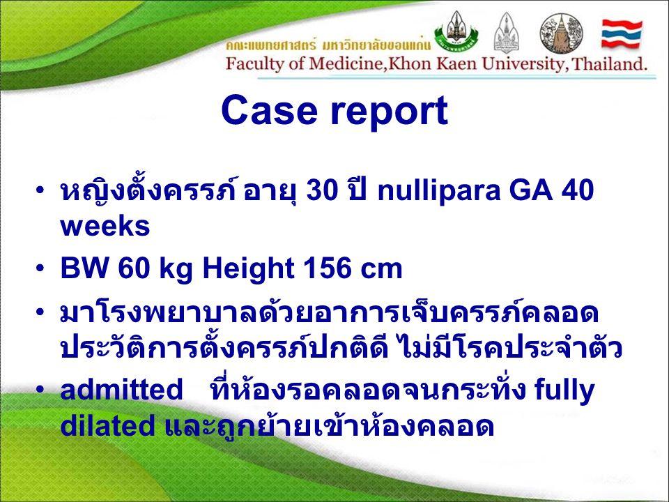 Case report หญิงตั้งครรภ์ อายุ 30 ปี nullipara GA 40 weeks