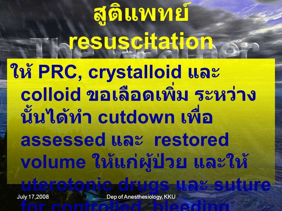 สูติแพทย์ resuscitation