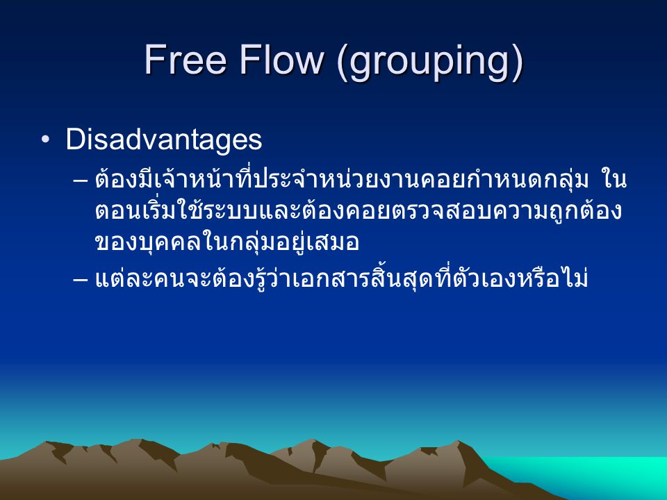 Free Flow (grouping) Disadvantages