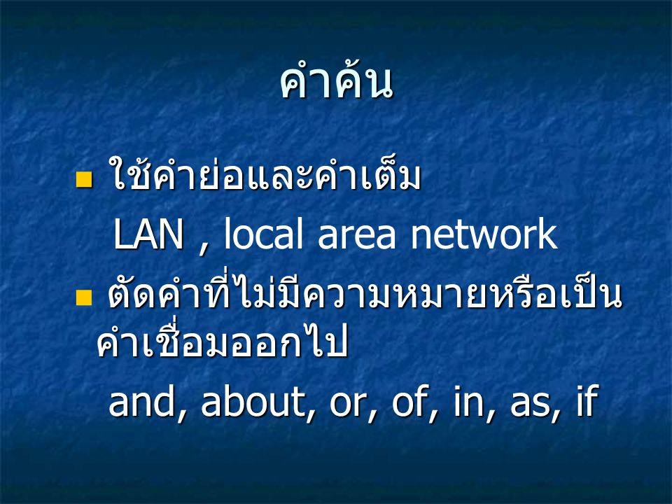 คำค้น ใช้คำย่อและคำเต็ม LAN , local area network