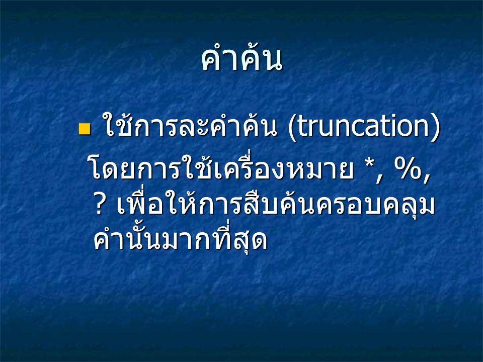 คำค้น ใช้การละคำค้น (truncation)