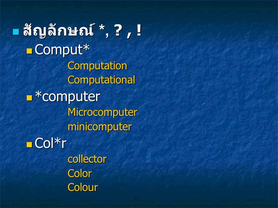 สัญลักษณ์ *, , ! Comput* *computer Col*r Computation Computational