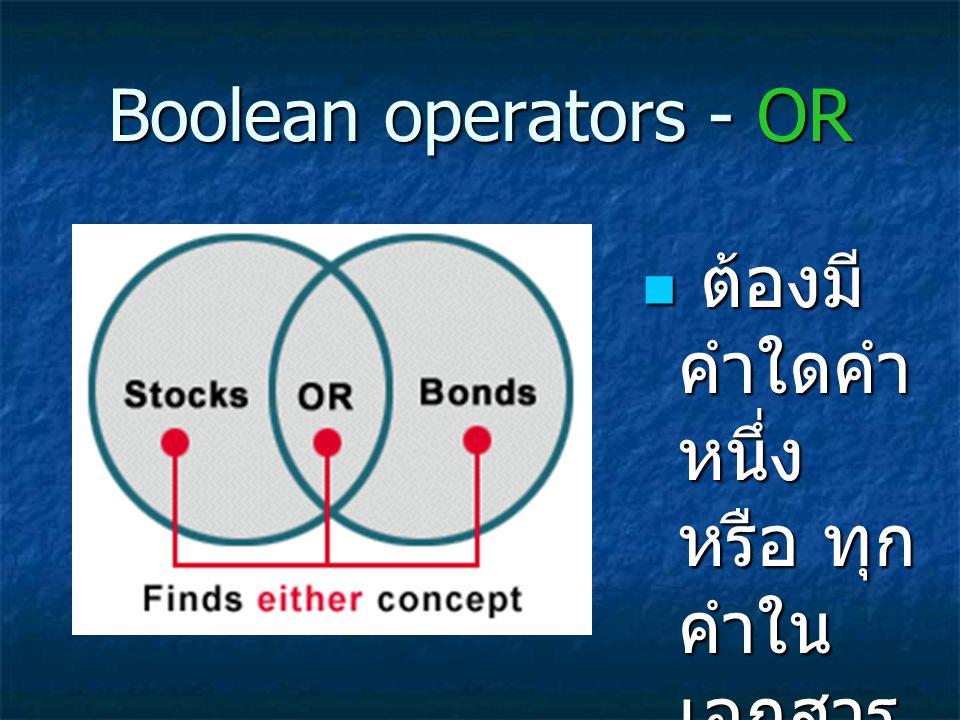 Boolean operators - OR ต้องมีคำใดคำหนึ่งหรือ ทุกคำในเอกสารนั้น