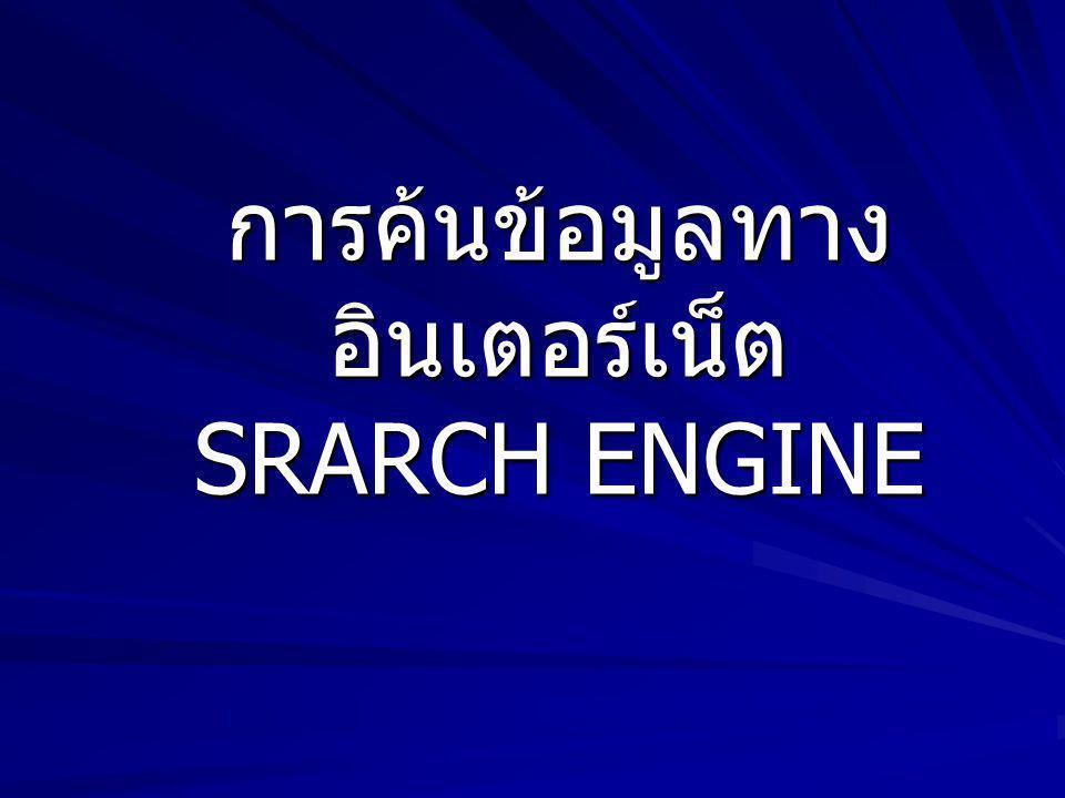 การค้นข้อมูลทางอินเตอร์เน็ต SRARCH ENGINE