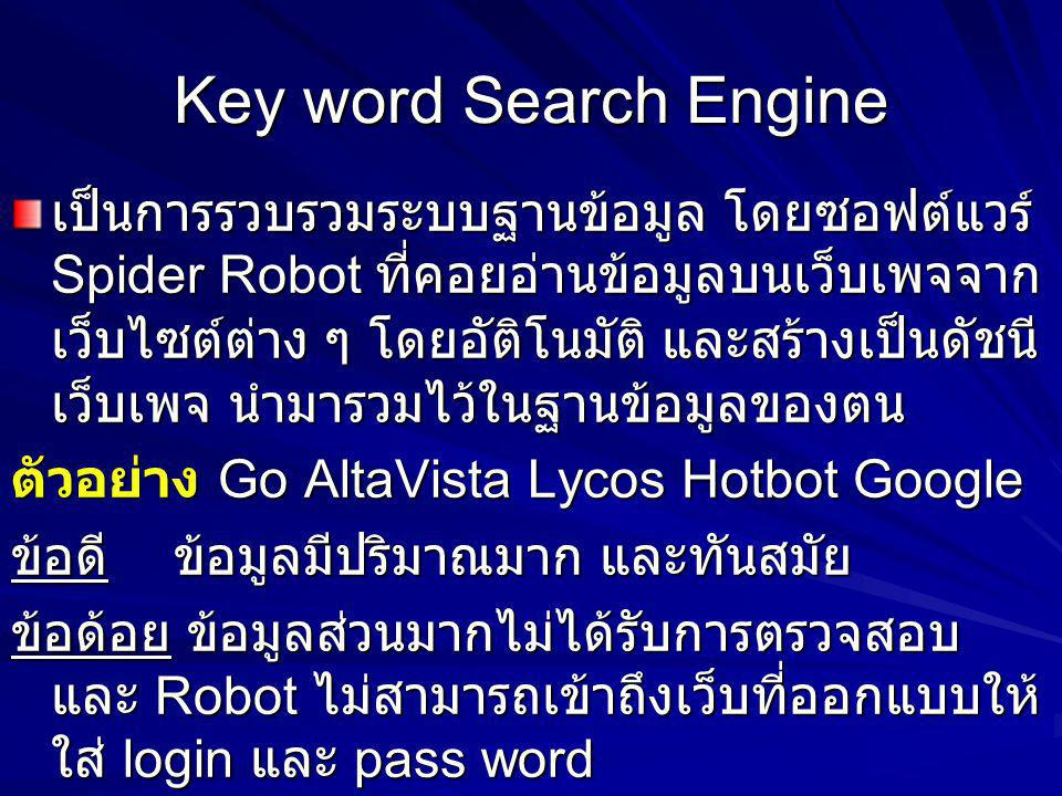 Key word Search Engine