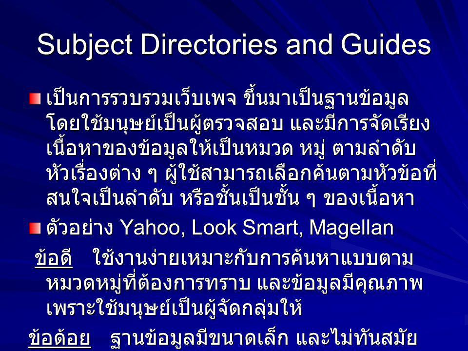 Subject Directories and Guides