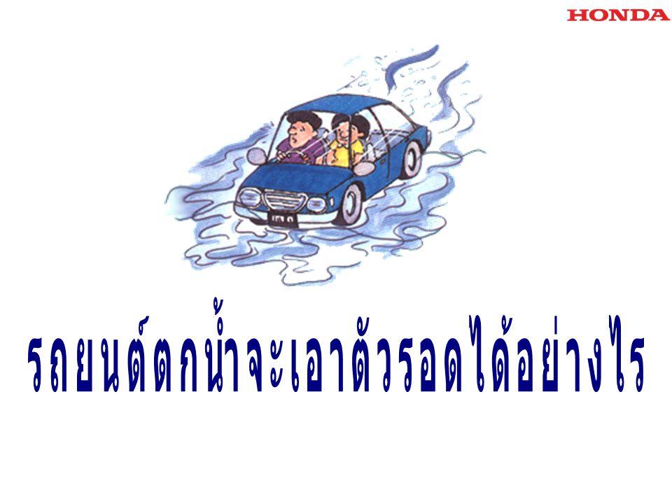 รถยนต์ตกน้ำจะเอาตัวรอดได้อย่างไร
