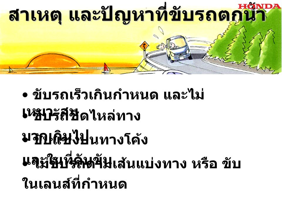 สาเหตุ และปัญหาที่ขับรถตกน้ำ