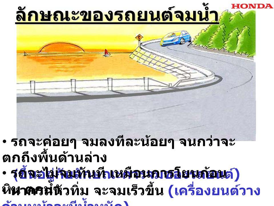 ลักษณะของรถยนต์จมน้ำ