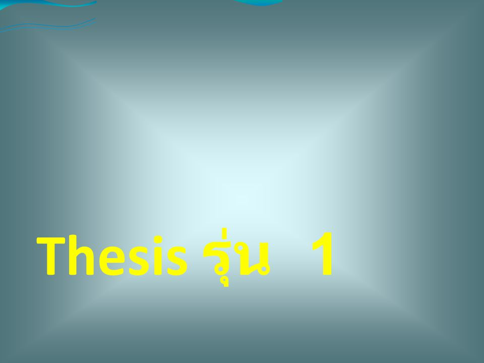 Thesis รุ่น 1