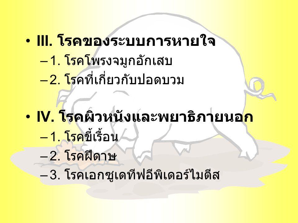 III. โรคของระบบการหายใจ