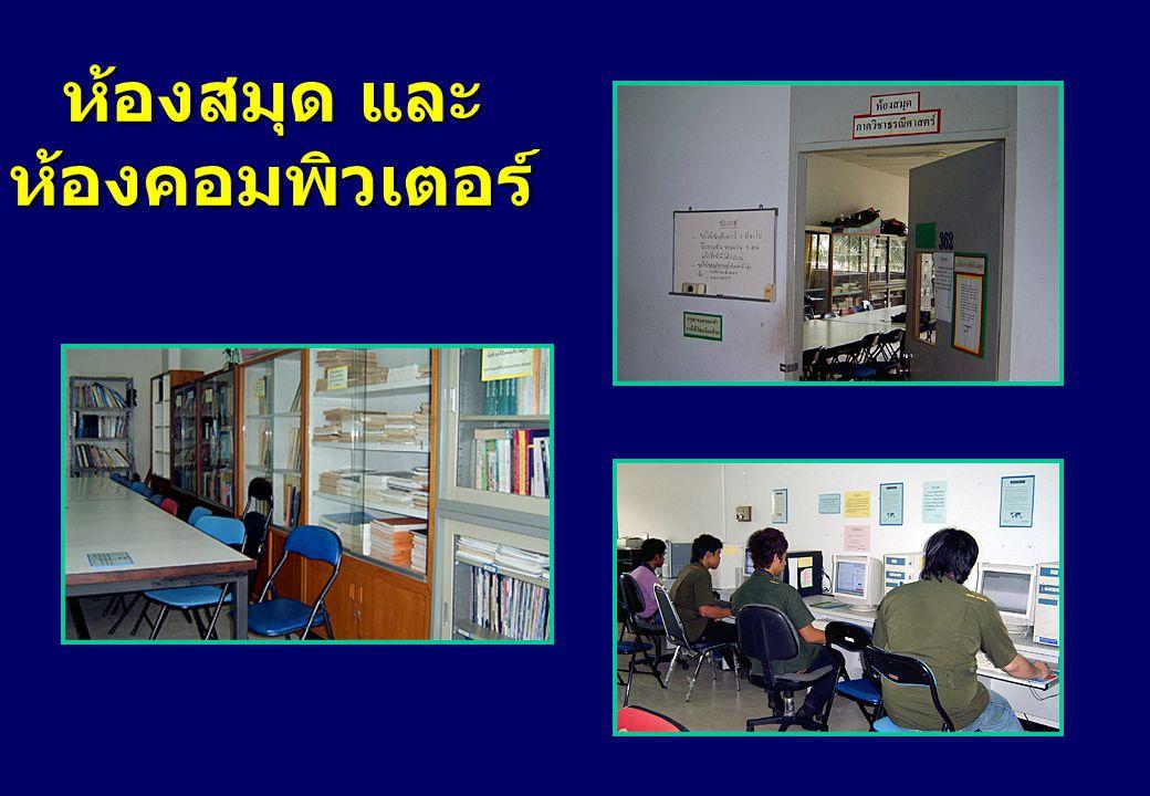 ห้องสมุด และ ห้องคอมพิวเตอร์