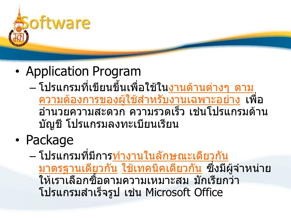 Software Application Program Package
