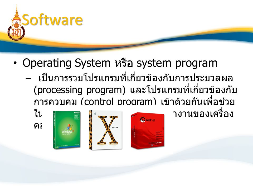 Software Operating System หรือ system program