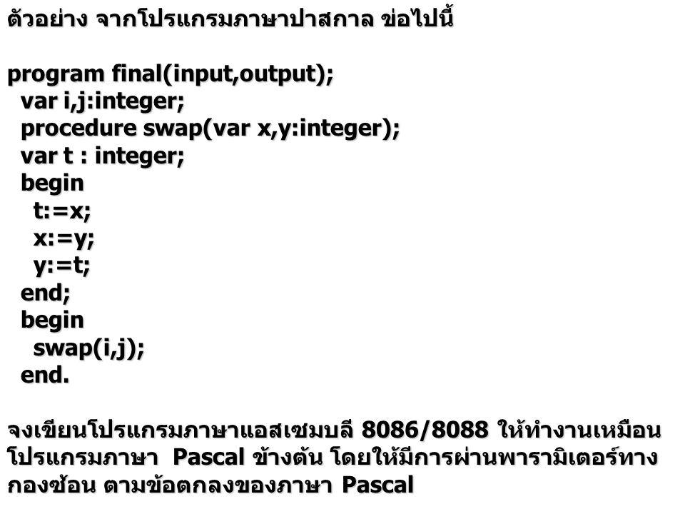 ตัวอย่าง จากโปรแกรมภาษาปาสกาล ข่อไปนี้