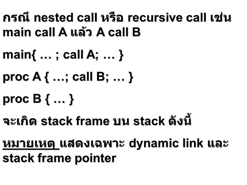 กรณี nested call หรือ recursive call เช่น main call A แล้ว A call B