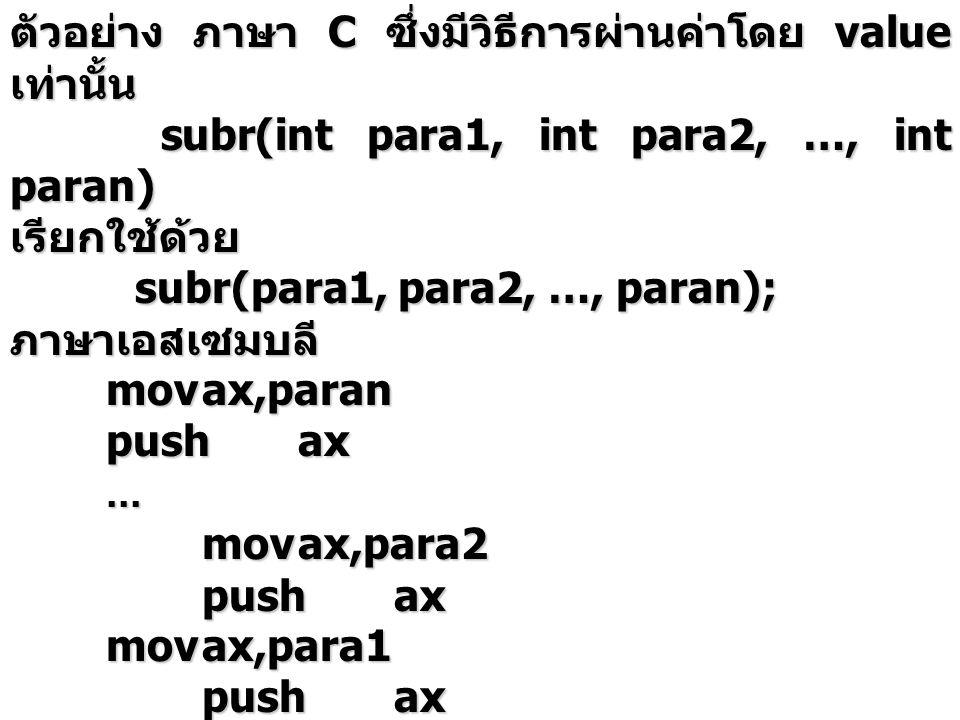 ตัวอย่าง ภาษา C ซึ่งมีวิธีการผ่านค่าโดย value เท่านั้น