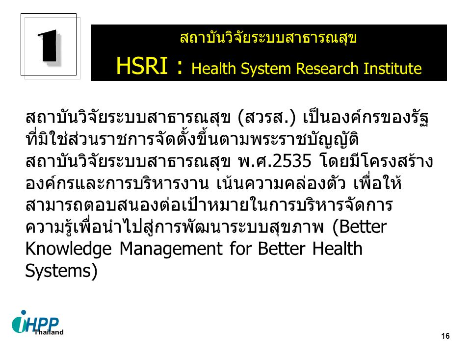 1 HSRI : Health System Research Institute