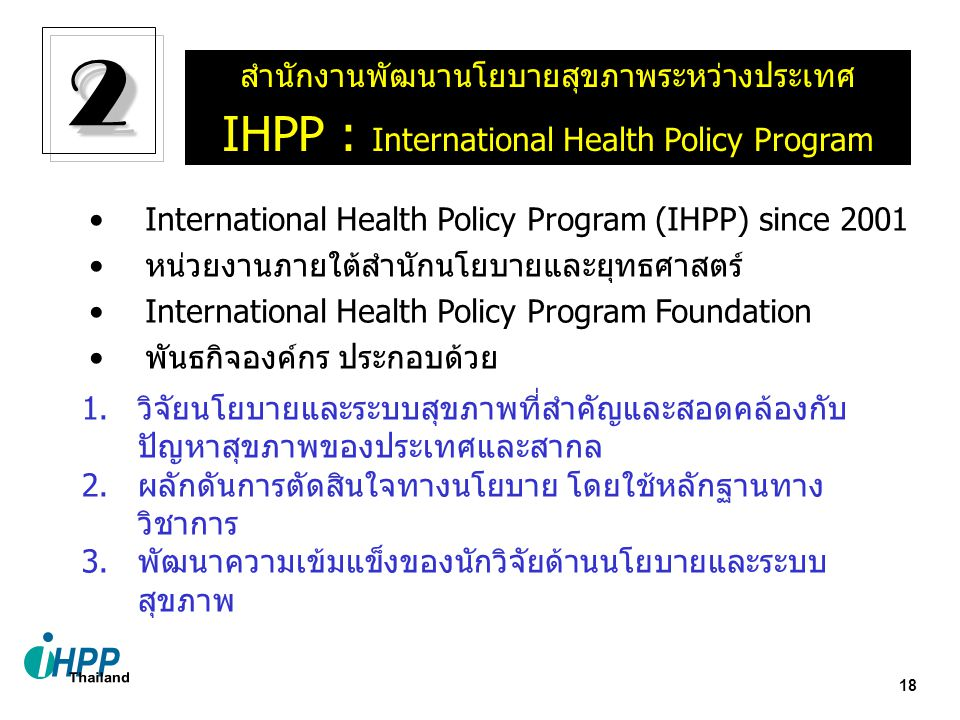 2 IHPP : International Health Policy Program