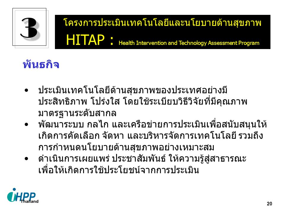 3 HITAP : Health Intervention and Technology Assessment Program