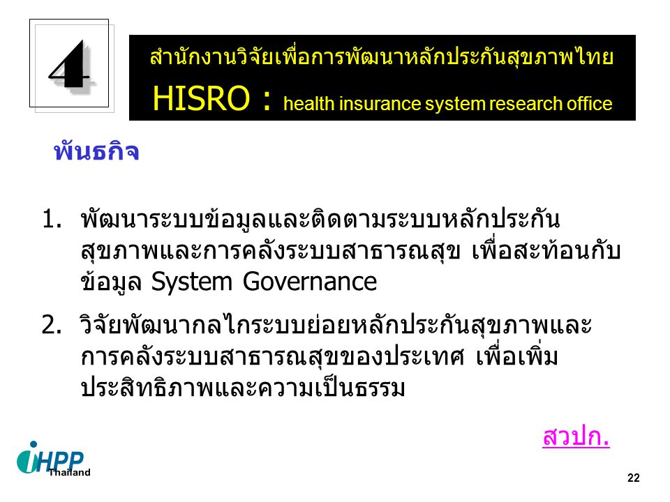 4 HISRO : health insurance system research office พันธกิจ