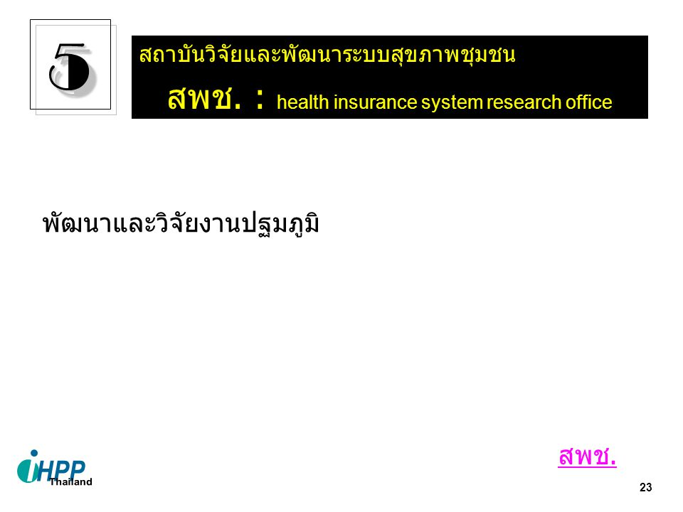 สพช. : health insurance system research office