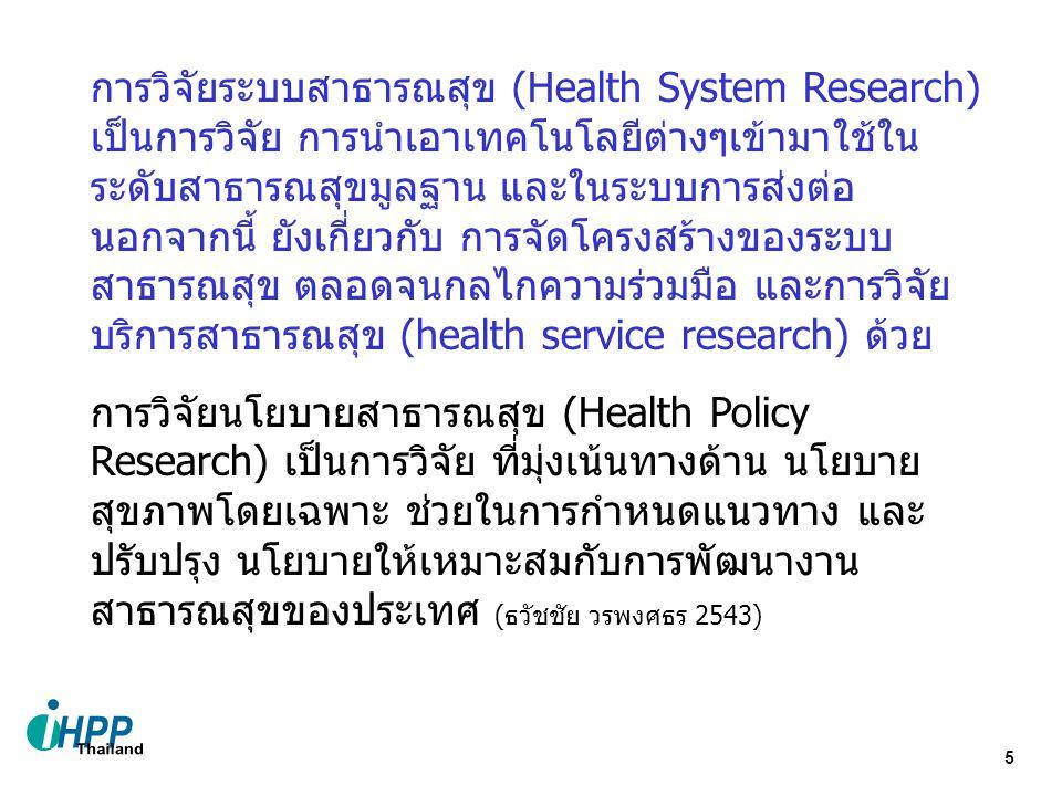 การวิจัยระบบสาธารณสุข (Health System Research) เป็นการวิจัย การนำเอาเทคโนโลยีต่างๆเข้ามาใช้ในระดับสาธารณสุขมูลฐาน และในระบบการส่งต่อ นอกจากนี้ ยังเกี่ยวกับ การจัดโครงสร้างของระบบสาธารณสุข ตลอดจนกลไกความร่วมมือ และการวิจัยบริการสาธารณสุข (health service research) ด้วย