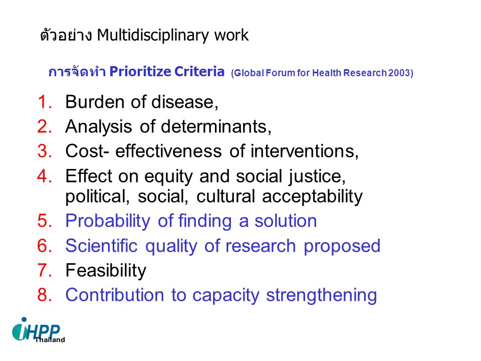 การจัดทำ Prioritize Criteria (Global Forum for Health Research 2003)